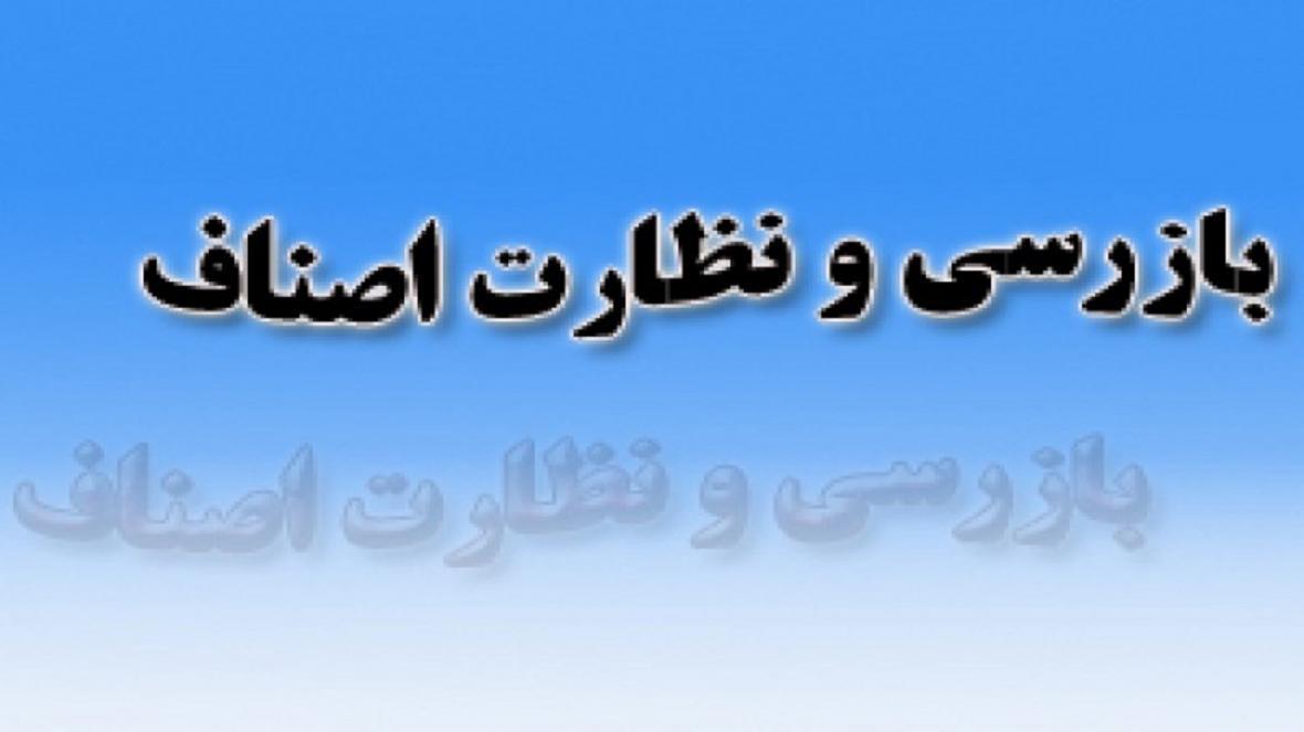 بازرسی از 20 هزار واحد صنفی در چهارمحال و بختیاری