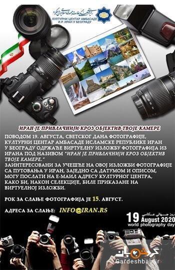 ایران به روایت گردشگر های صرب